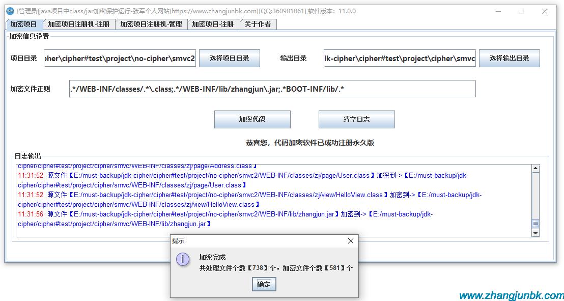 java-web项目加密运行(支持window/linux)
